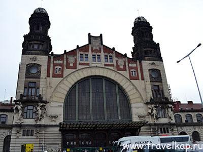 Популярные достопримечательности Праги - Центральный железнодорожный вокзал