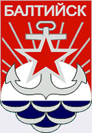 герб города Балтийска