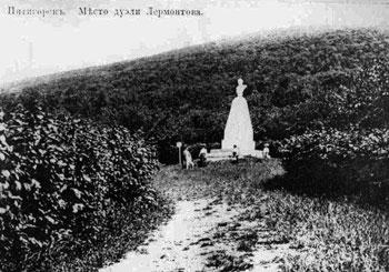 Место дуэли Лермонтова (Пятигорск)