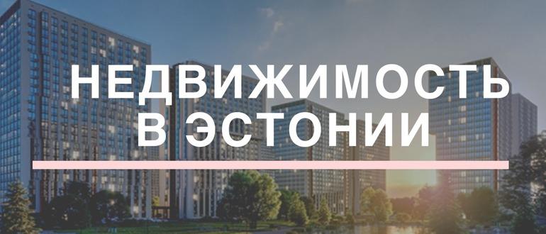 Купить квартиру в эстонии россиянину дома в австрии купить